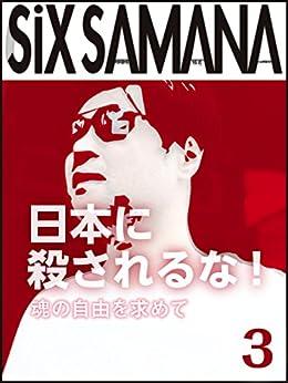 [クーロン黒沢, 石川正頼]のシックスサマナ 第3号 日本に殺されるな