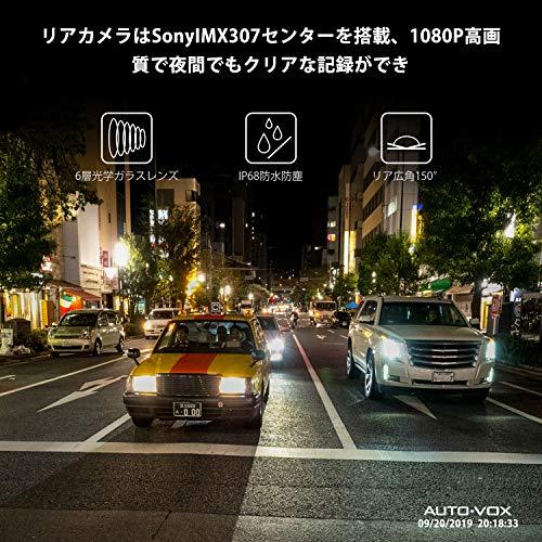AUTO-VOXドライブレコーダー前後カメラ前後1080P右ハンドル仕様ノイズ対策デジタルインナーミラー駐車監視GPSタッチパネル2分割画面2重映像対策光の反射対策SonyセンサーV5