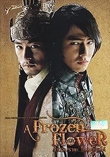Frozen Flower (Korean Movie w. English Sub, All Region DVD)