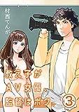 教え子がAV女優、監督はボク。【単話】(3) (裏少年サンデーコミックス)