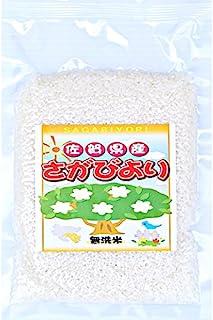 無洗米 プロが選ぶ厳選一等 米 食味ランク 特A さがびより 2合 10パック 精米 佐賀県産