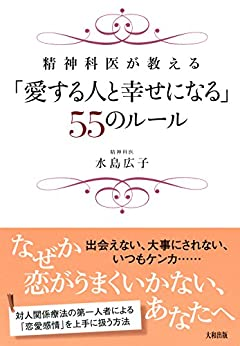 [水島 広子]の精神科医が教える 「愛する人と幸せになる」55のルール (大和出版)