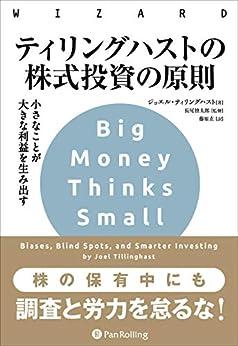 [ジョエル・ティリングハスト]のティリングハストの株式投資の原則 ーー小さなことが大きな利益を生み出す