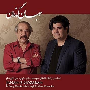 Jahane Gozaran