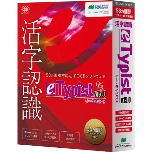 e.Typist v.15.0