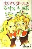 はりきりダレルとかわいい妹―マロリータワーズ学園シリーズ (ポプラ社文庫)