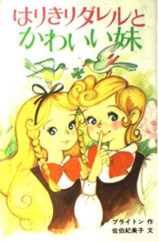はりきりダレルとかわいい妹―マロリータワーズ学園シリーズ (ポプラ社文庫)の詳細を見る