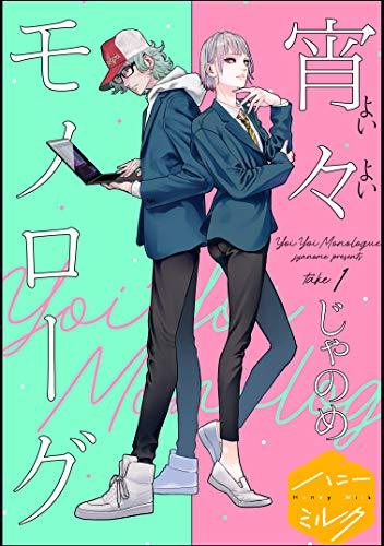 宵々モノローグ 分冊版(1) (ハニーミルクコミックス)