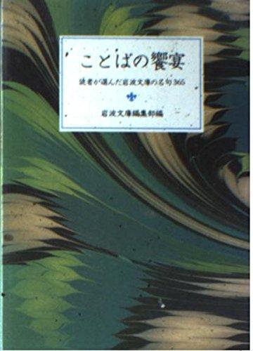 ことばの饗宴―読者が選んだ岩波文庫の名句365 (岩波文庫 (別冊7))