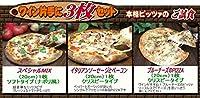 ピザハウスロッソ ご試食3枚セット