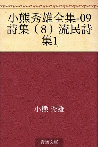 小熊秀雄全集-09 詩集(8)流民詩集1の詳細を見る