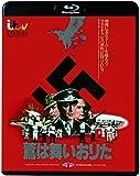 鷲は舞いおりた [Blu-ray] image