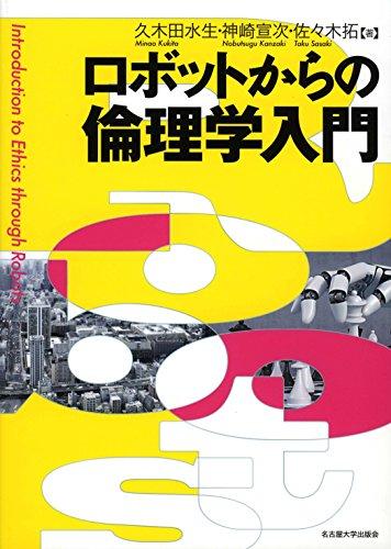 ロボットからの倫理学入門 / 久木田 水生,神崎 宣次,佐々木 拓