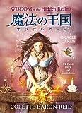 魔法の王国オラクルカード WISDOM of the Hidden Realms日本語版