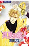 真夏の恋人(2) (フラワーコミックス)