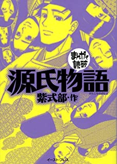 Genji Monogatari (The Tale of Genji) (Manga de dokuha)