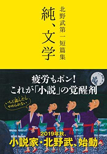 北野武第一短篇集 純、文学