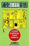 浦安鉄筋家族(1) (少年チャンピオン・コミックス)
