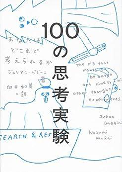 [ジュリアン・バジーニ, 向井和美]の100の思考実験――あなたはどこまで考えられるか