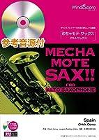 めちゃモテ・サックス〜アルトサックス〜 Spain/Chick Corea CD付 / ウィンズスコア