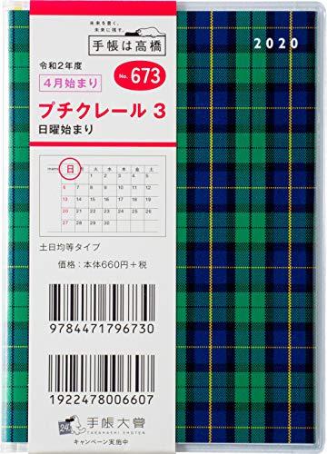 高橋書店『プチクレール3(No.673)』