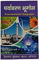 Paryavaran Geography