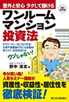 意外と安心 ラクして儲ける ワンルームマンション投資法 (QP books)