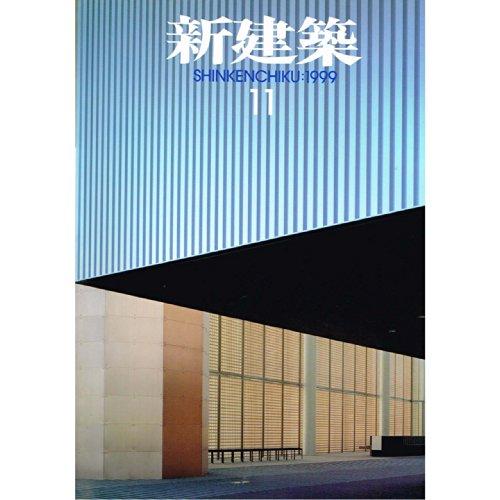 新建築 1999年 11月号の詳細を見る