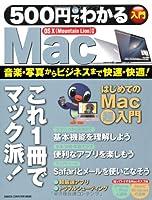500円でわかるMac―これ1冊で、Macがサクサク使える! (Gakken Computer Mook)