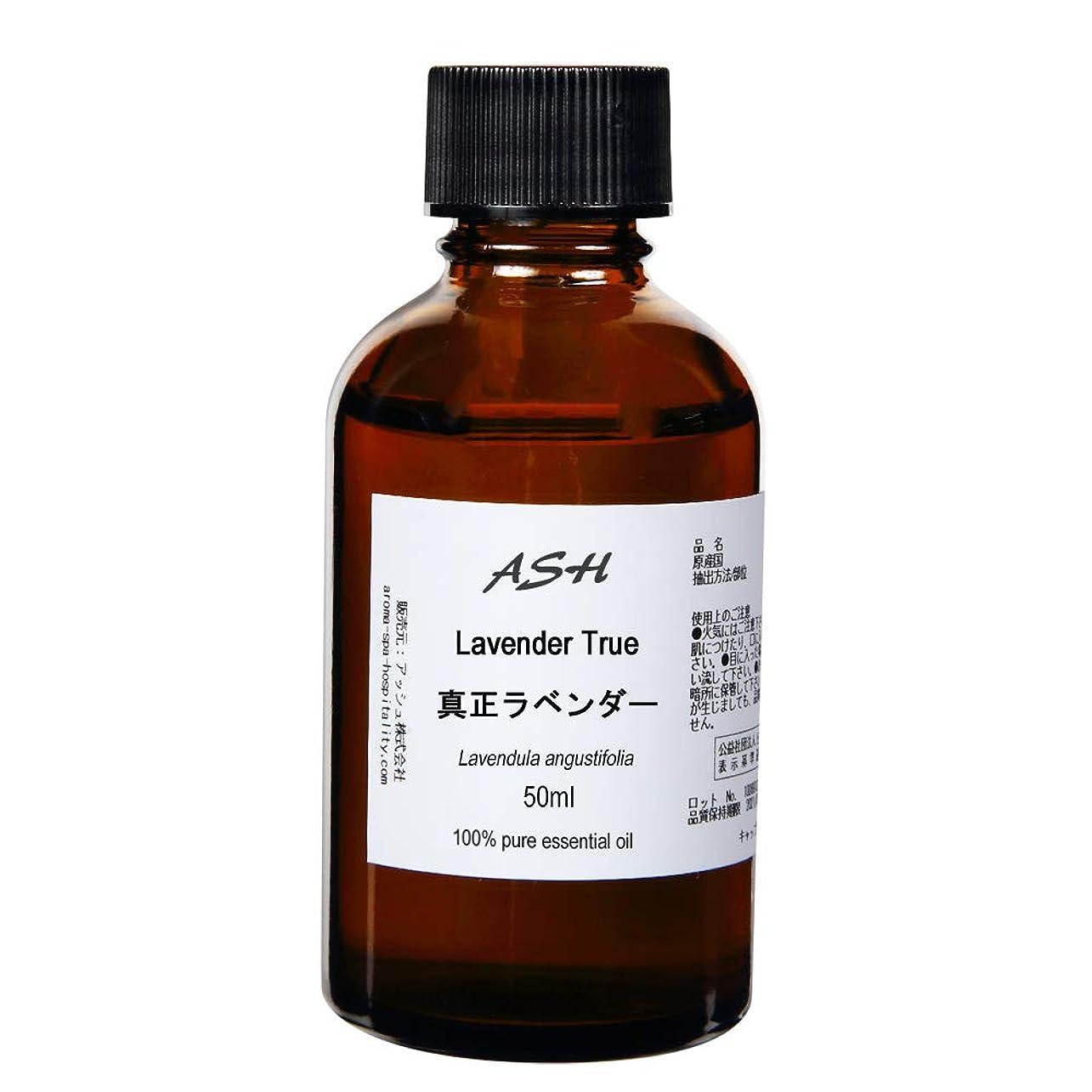 優遇オーチャードうねるASH 真正ラベンダー エッセンシャルオイル 50ml AEAJ表示基準適合認定精油