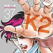 K2(37) (イブニングKC)