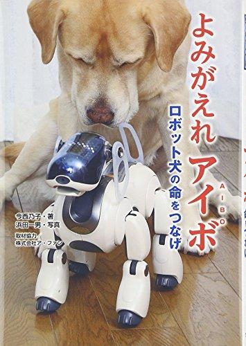 よみがえれアイボ―ロボット犬の命をつなげ (ノンフィクション知られざる世界)の詳細を見る