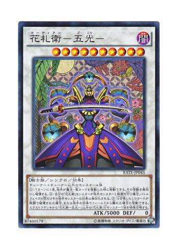 遊戯王 日本語版 RATE-JP045 Flower Cardian Lightflare 花札衛−五光− (スーパーレア)