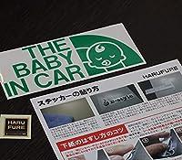 THE BABY IN CAR(ベビーインカ―)HAFURURE ステッカー パロディ シール 赤ちゃんを乗せています(12色から選べます) (グリーン)