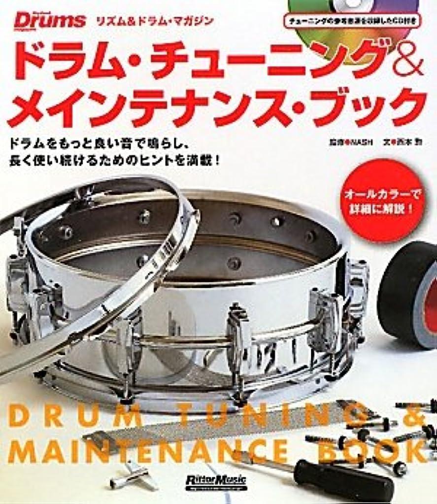 更新してはいけません戦艦ドラム?チューニング&メインテナンス?ブック (CD付き) (リズム&ドラム?マガジン) (リズム&ドラム?マガジン)
