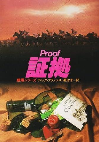 証拠 (ハヤカワ・ミステリ文庫―競馬シリーズ)