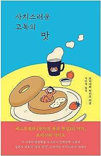 韓国語書籍, エッセイ/사치스러운 고독의 맛 - 모리사와 아키오/贅沢な孤独の味/韓国より配送