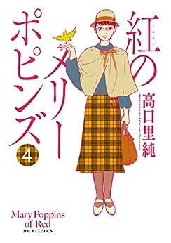 [高口里純]の紅のメリーポピンズ : 4 (ジュールコミックス)