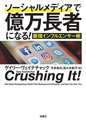 ソーシャルメディアで億万長者になる! 最強インフルエンサー術 (扶桑社BOOKS)
