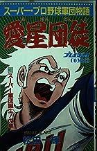 愛星団徒 3 (プレイボーイコミックス)