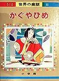 かぐやひめ (1967年) (おとぎばなし)