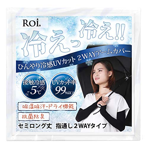 Roi Arm Cover, Semi-Long, 2-Way Sunburn Protection, Odor Resistant, Quick-Drying (Black)