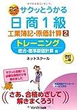 サクッとうかる日商1級工業簿記・原価計算2トレーニング【改訂二版】