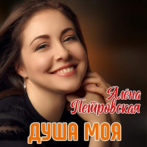 Алёна Петровская