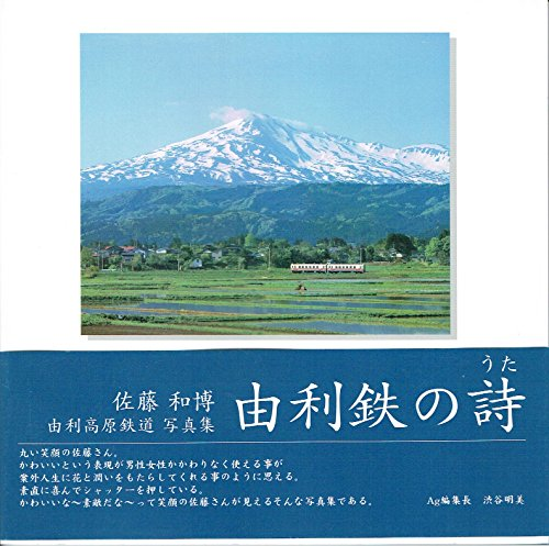 由利高原鉄道写真集・由利鉄の詩 - 佐藤和博