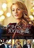 アデライン、100年目の恋[DVD]