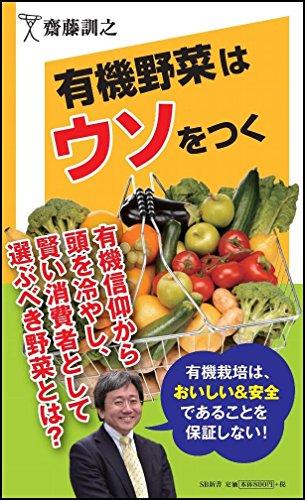 有機野菜はウソをつく (SB新書)