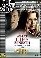 ホワット・ライズ・ビニース(特別編) [DVD]