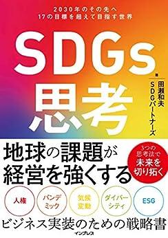 [田瀬和夫, SDGパートナーズ]のSDGs思考 2030年のその先へ 17の目標を超えて目指す世界