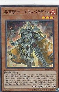 遊戯王 SR09-JP002 昇華騎士-エクスパラディン (日本語版 スーパーレア) STRUCTURE DECK R -ウォリアーズ・ストライク-